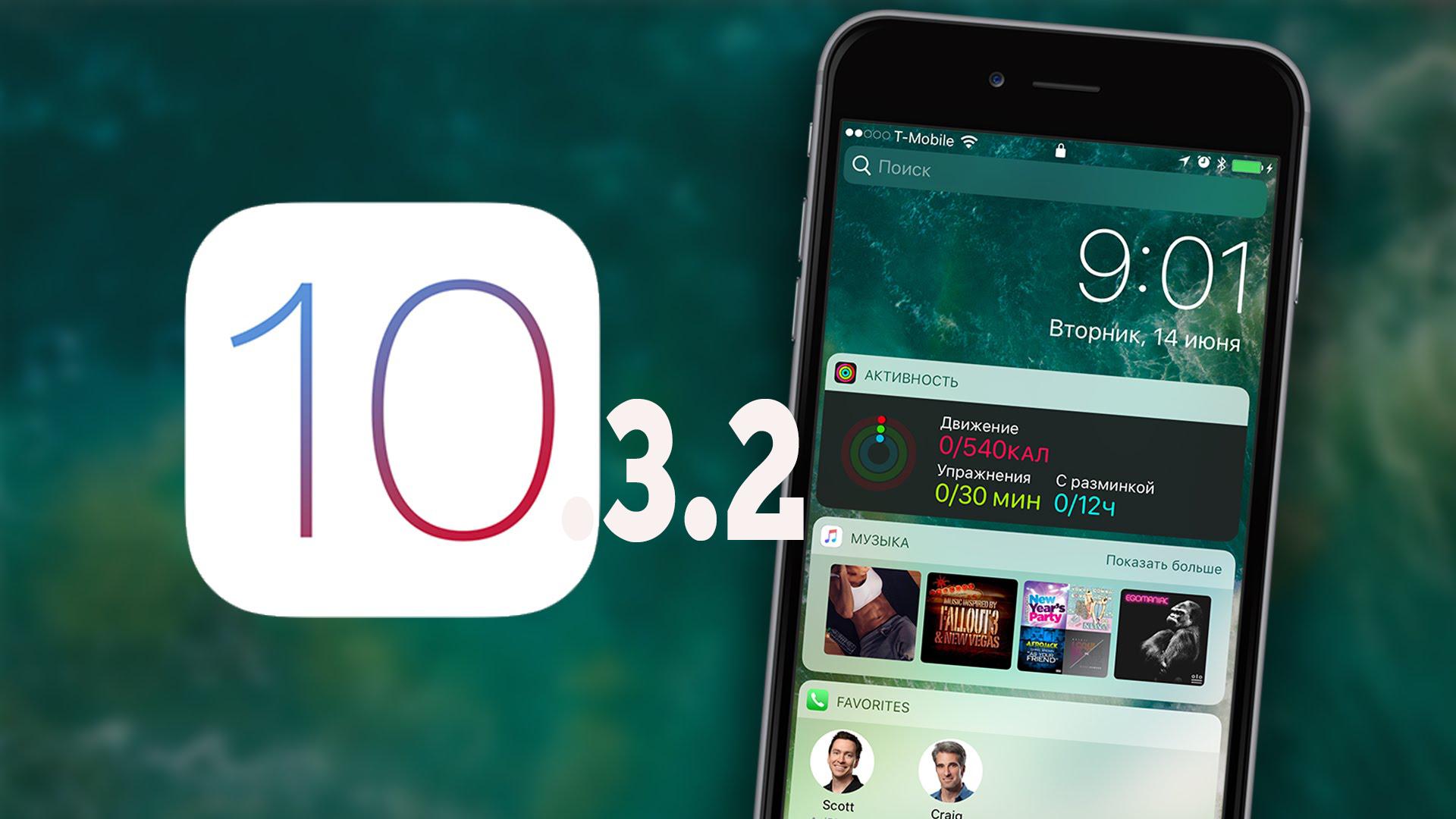 Khám phá những điểm mới trên iOS 10.3.2